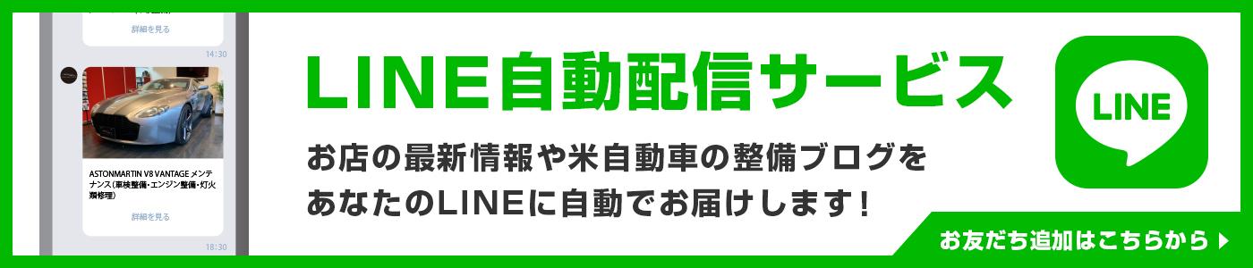 LINE自動配信サービス