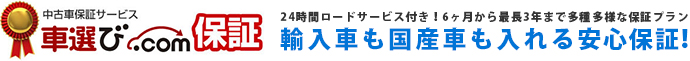 車選び.com保証
